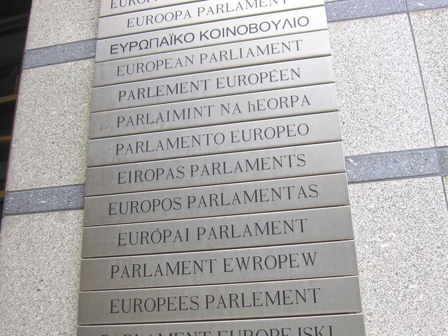 EU加盟国の言語で書かれた欧州議会