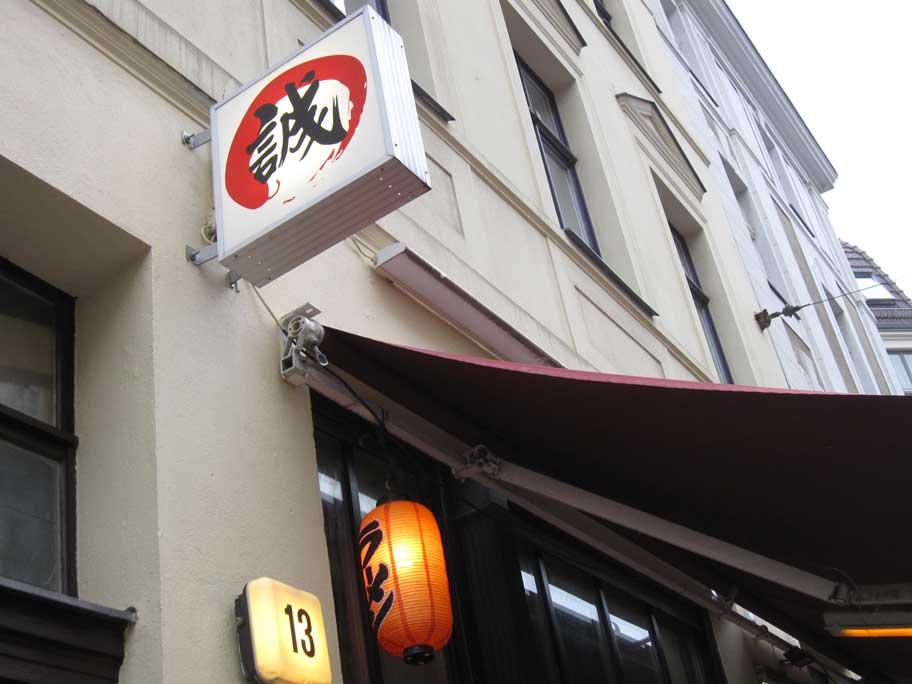 ドイツのベルリンにあるレストラン誠