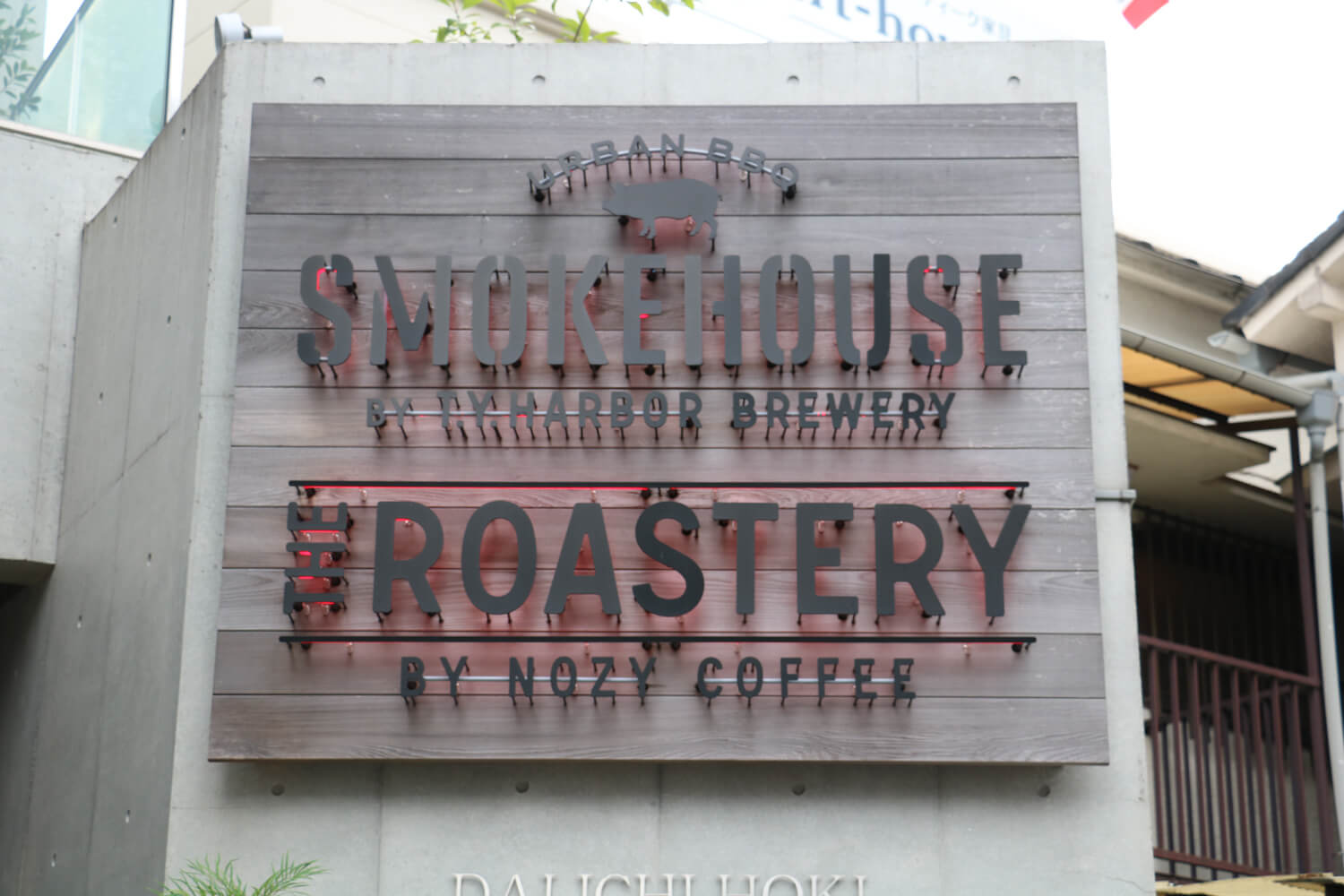 SMOKEHOUSEとTHE ROASTERY