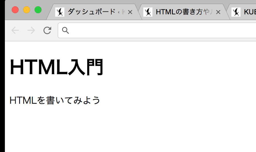 HTMLファイルの中身をブラウザで表示