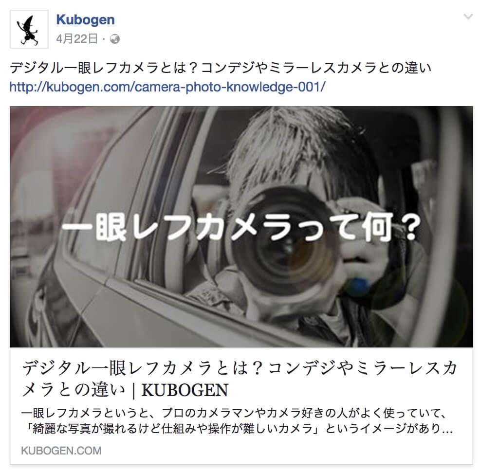 OGP設定によるFacebookでのシェア記事の表示