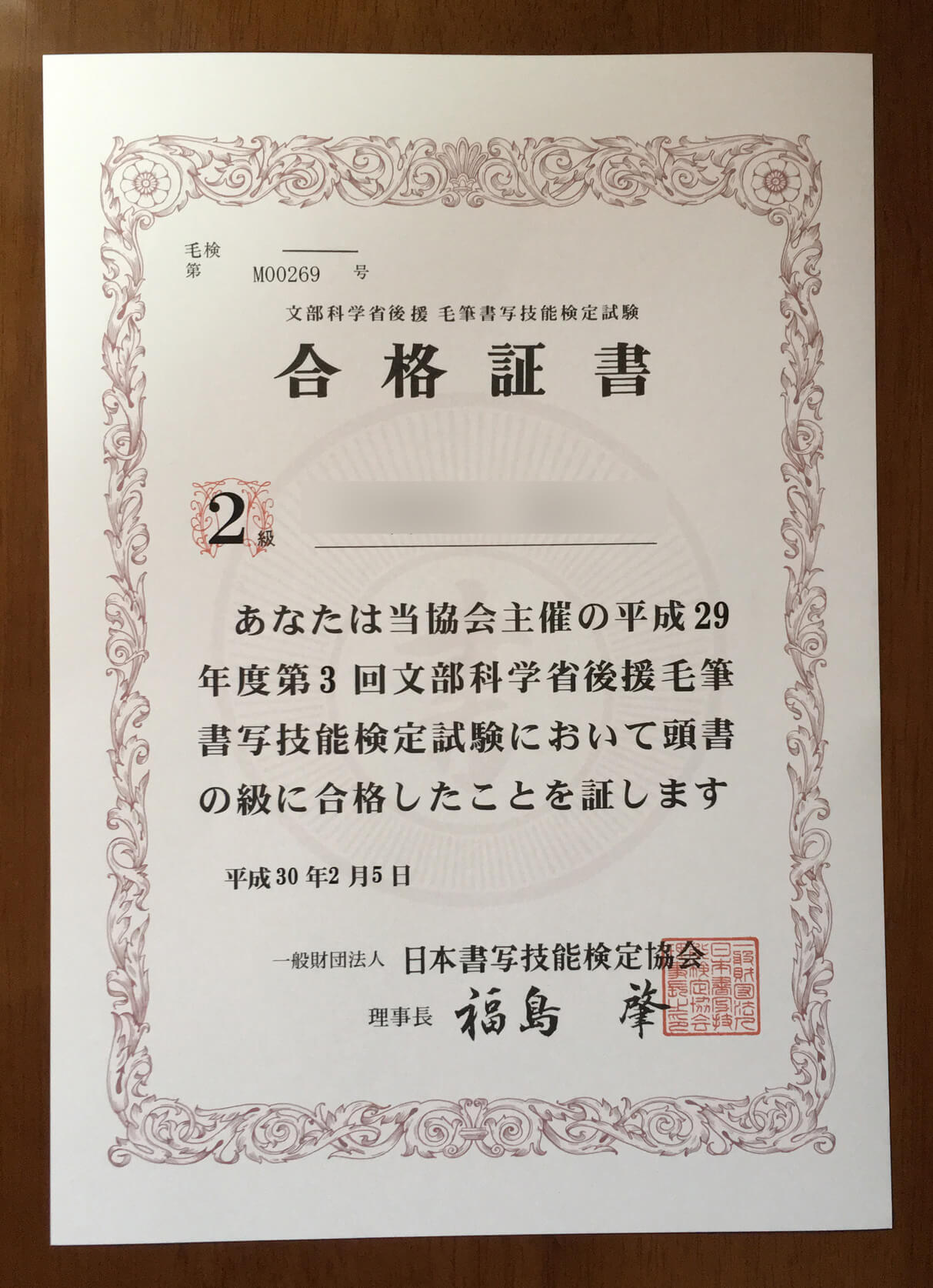 毛筆書写技能検定2級の合格証書